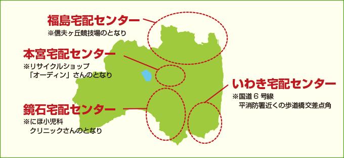 配送センターマップ