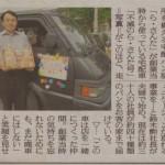 福島民友新聞に掲載