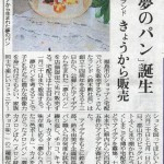 """民友新聞の朝刊に""""夢のパン""""販売記事紹介"""