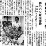 """民報新聞の朝刊に""""夢のパン販売開始""""記事紹介"""