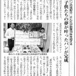 財界福島12月号にて夢のパン紹介