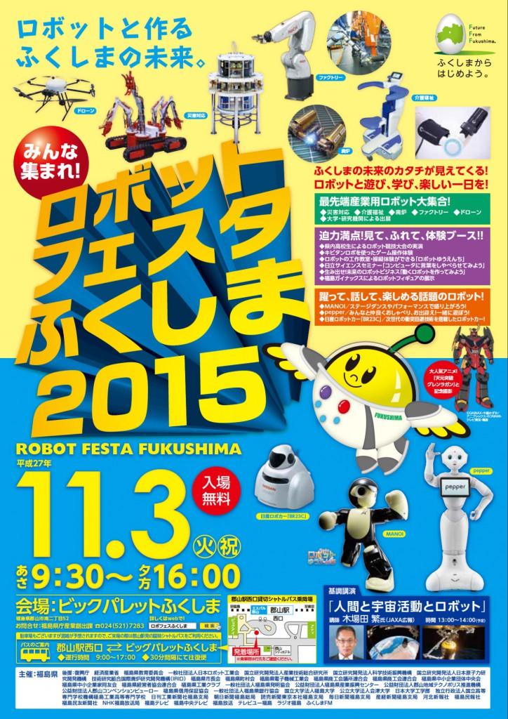 ロボットフェスタふくしま2015