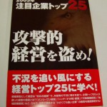 本 『2003年 注目企業トップ25』に、㈲アーク21が掲載されました!