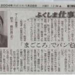 朝日新聞福島版に、掲載されました。
