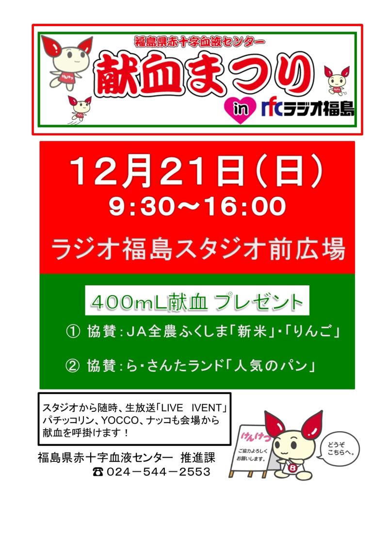 献血まつり&らさんた感謝祭20141221ページ_2