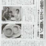 財界ふくしま8月号 57ページ全面に紹介「ラジオ福島と共同で新商品誕生」