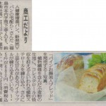 新製品「パインブレッド」が民友新聞で紹介されました。