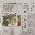 読売新聞 【ふくしまオンリーワン】に掲載!!