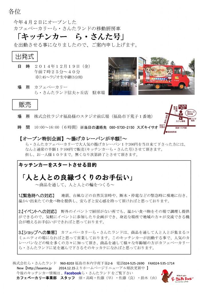 キッチンカー12月19日出発式-3