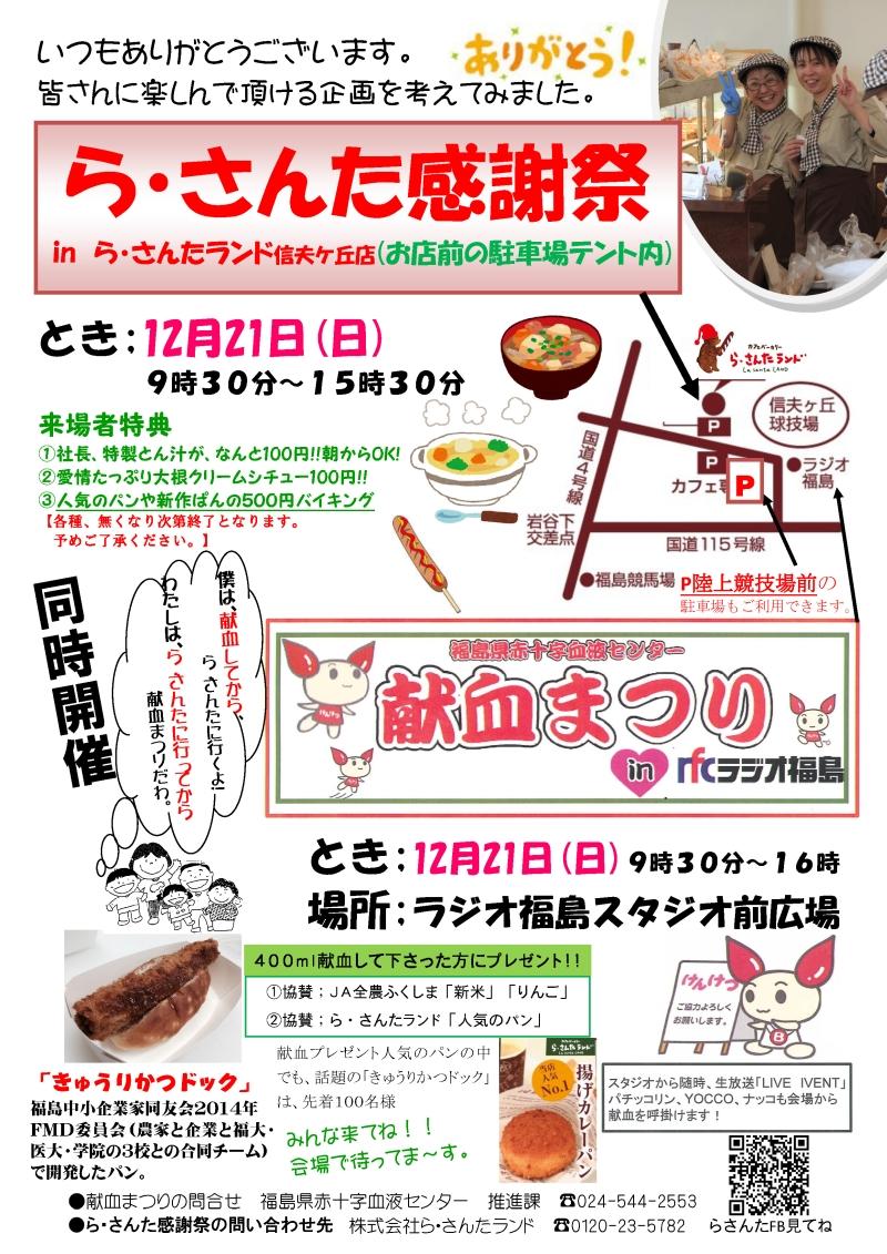 献血まつり&らさんた感謝祭20141221ページ_1