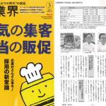 「商業界」2016年3月号 掲載