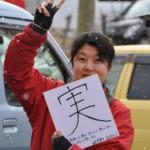 新春全体合同ミーティングin立子山自然の家1月4日開催No.2