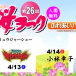 4月13日・14日ラジオ福島桜まつりに出店します