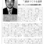 財界ふくしま12月号トップインタビューに掲載