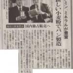 福島民友新聞 朝刊に掲載!