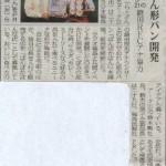 6月30日付 福島民報新聞 「おわん形パン開発」鏡田RFCアナ協力 カラーで掲載