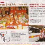 月刊タウンマガジンいわき6月号に掲載されました。